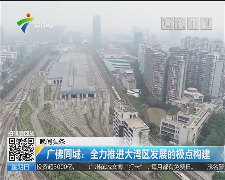 广佛同城:全力推进大湾区发展的极点构建