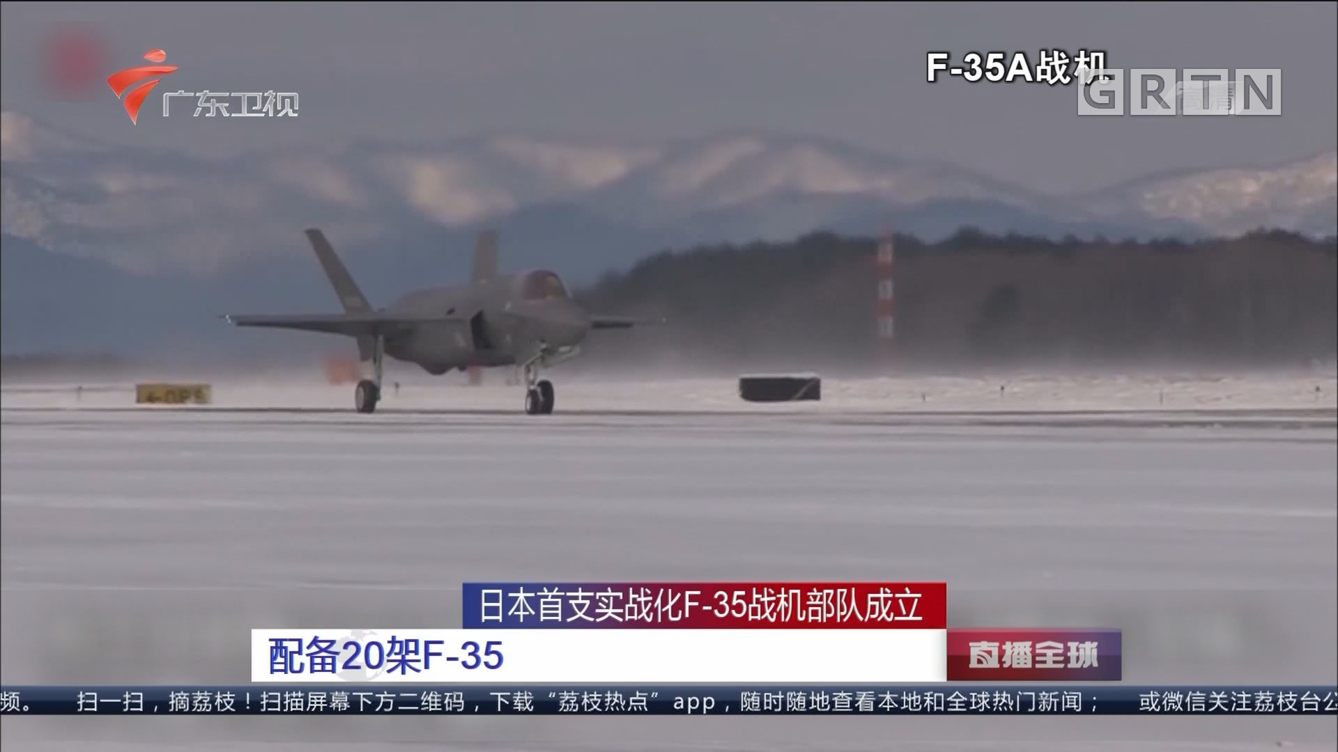 日本首支实战化F-35战机部队成立:配备20架F-35
