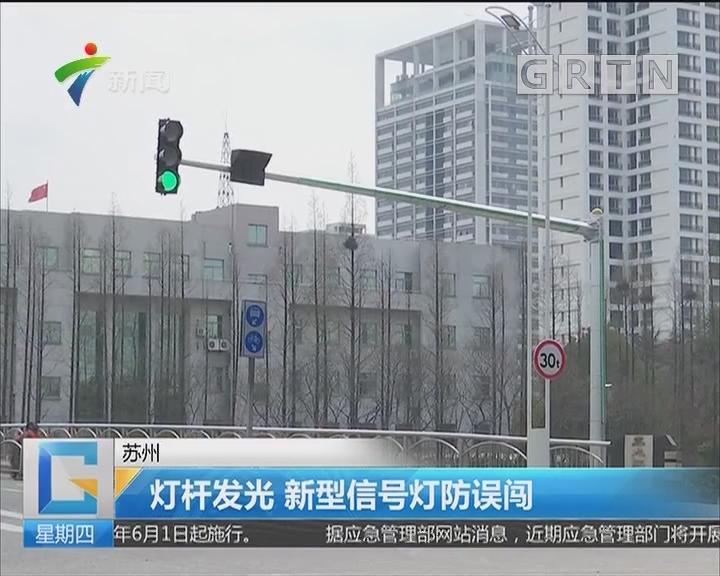 苏州:灯杆发光 新型信号灯防误闯