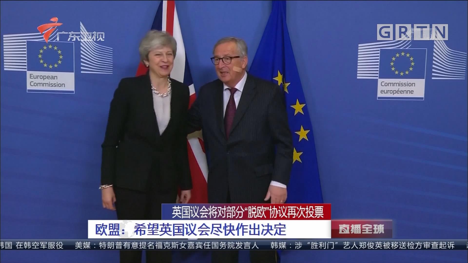 """英国议会将对部分""""脱欧""""协议再次投票 欧盟:希望英国议会尽快作出决定"""