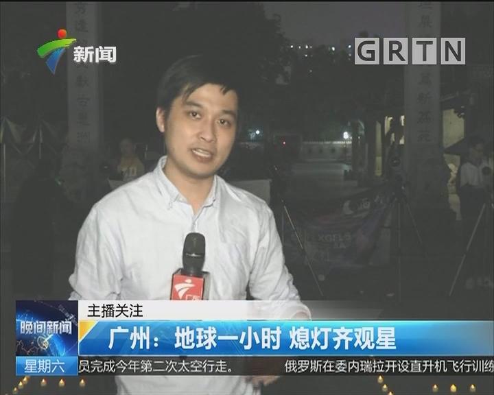 广州:地球一小时 熄灯齐观星