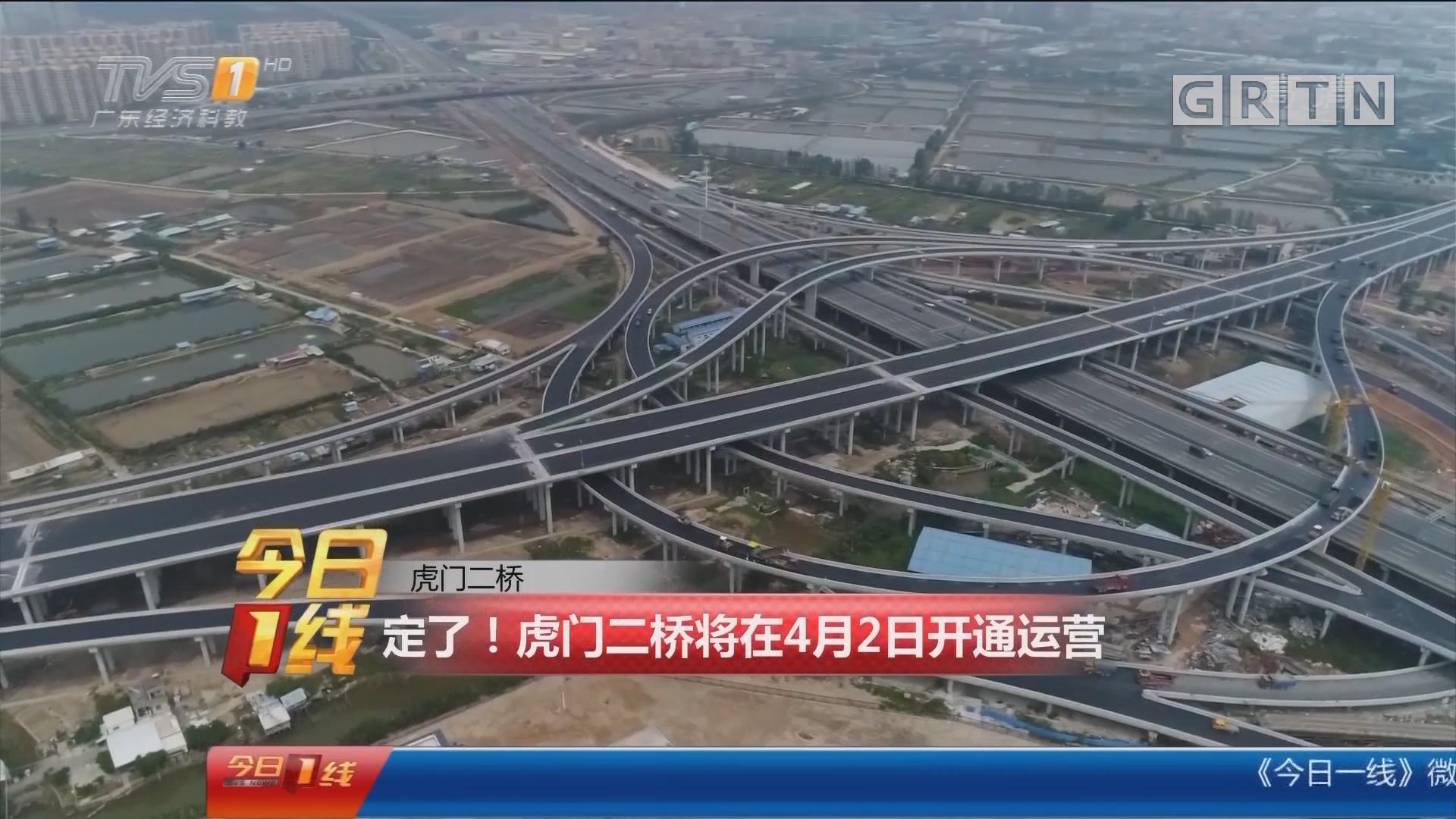 虎门二桥:定了!虎门二桥将在4月2日开通运营