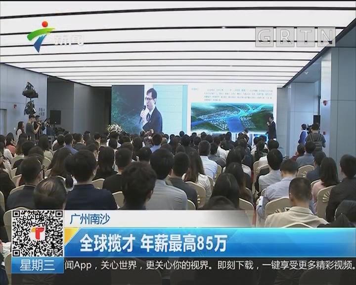 广州南沙:全球揽才 年薪最高85万