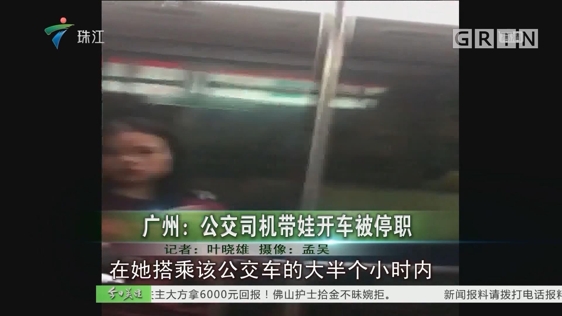 广州:公交司机带娃开车被停职