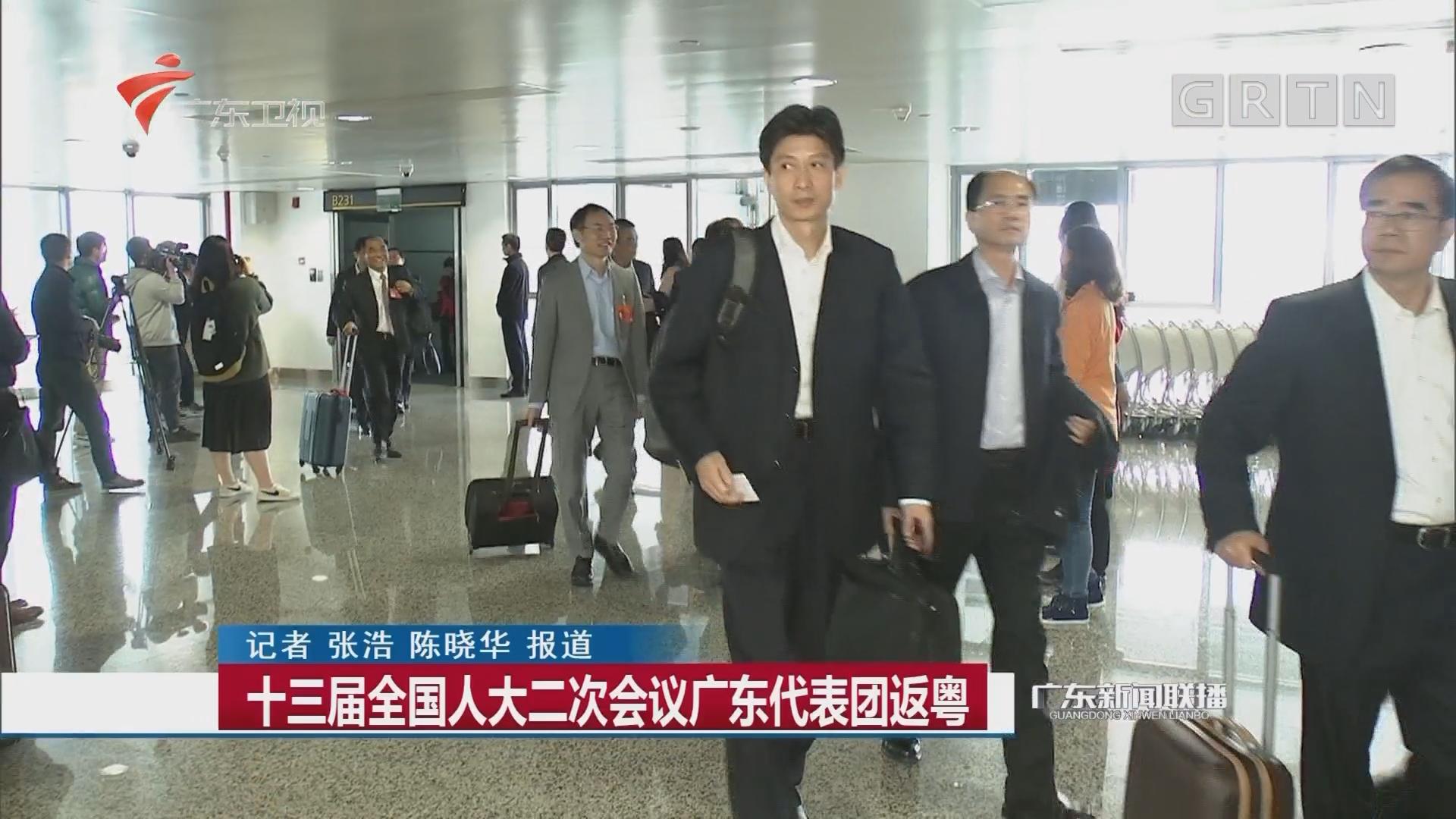 十三届全国人大二次会议广东代表团返粤