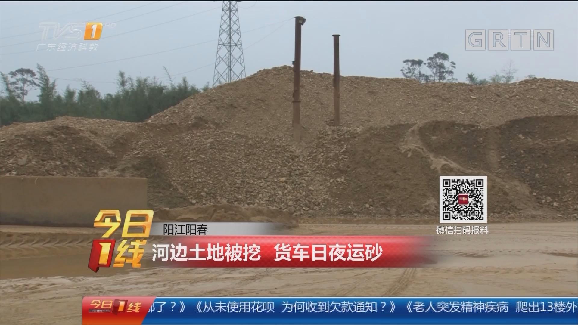 阳江阳春:河边土地被挖 货车日夜运砂