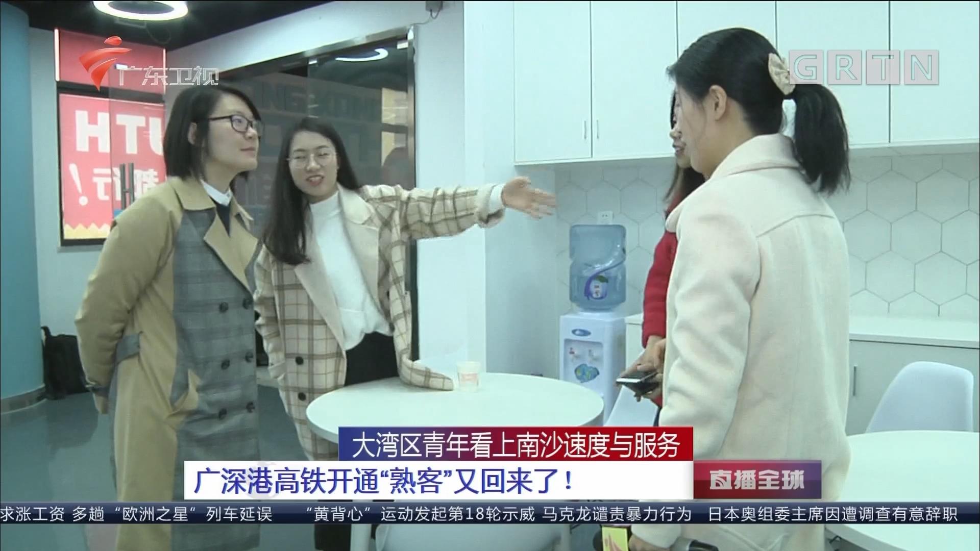 """大湾区青年看上南沙速度与服务:广深港高铁开通""""熟客""""又回来了!"""