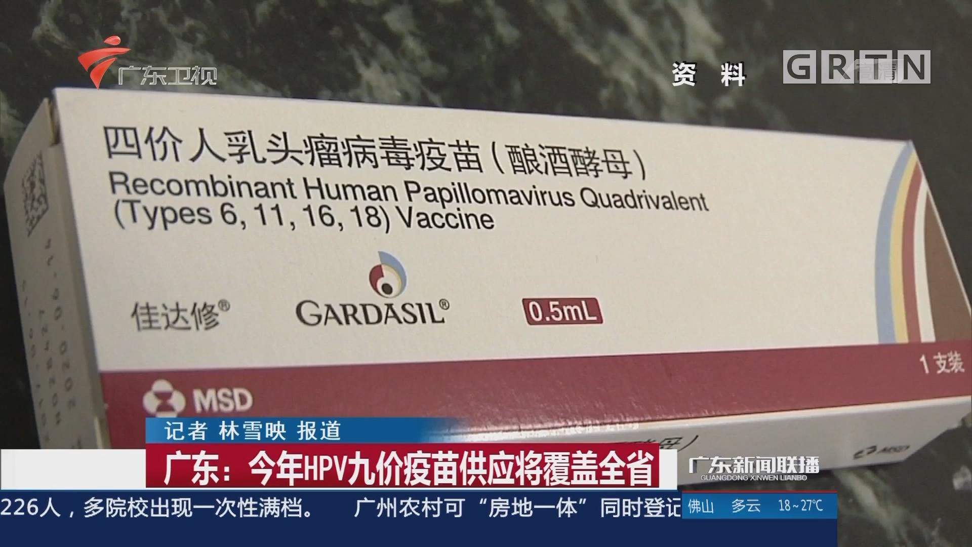 广东:今年HPV九价疫苗供应将覆盖全省
