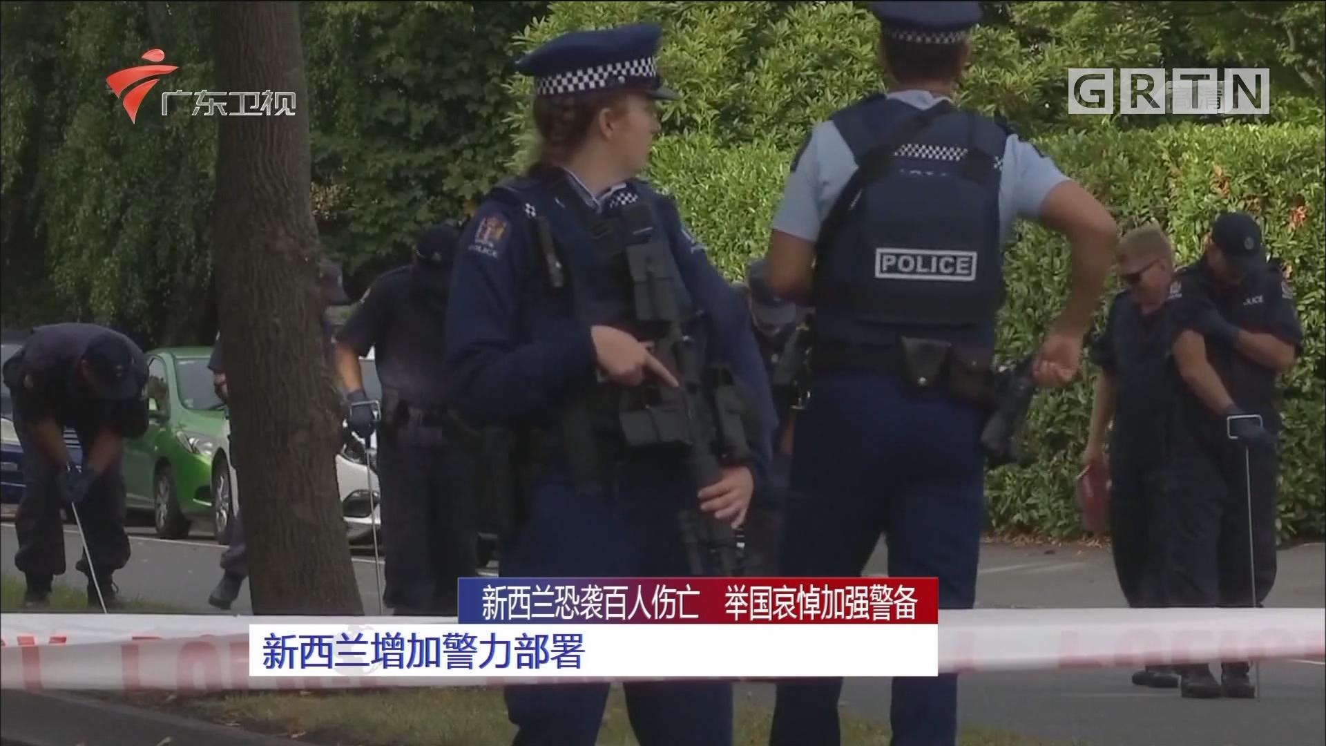 新西兰恐袭百人伤亡 举国哀悼加强警备:新西兰增加警方部署