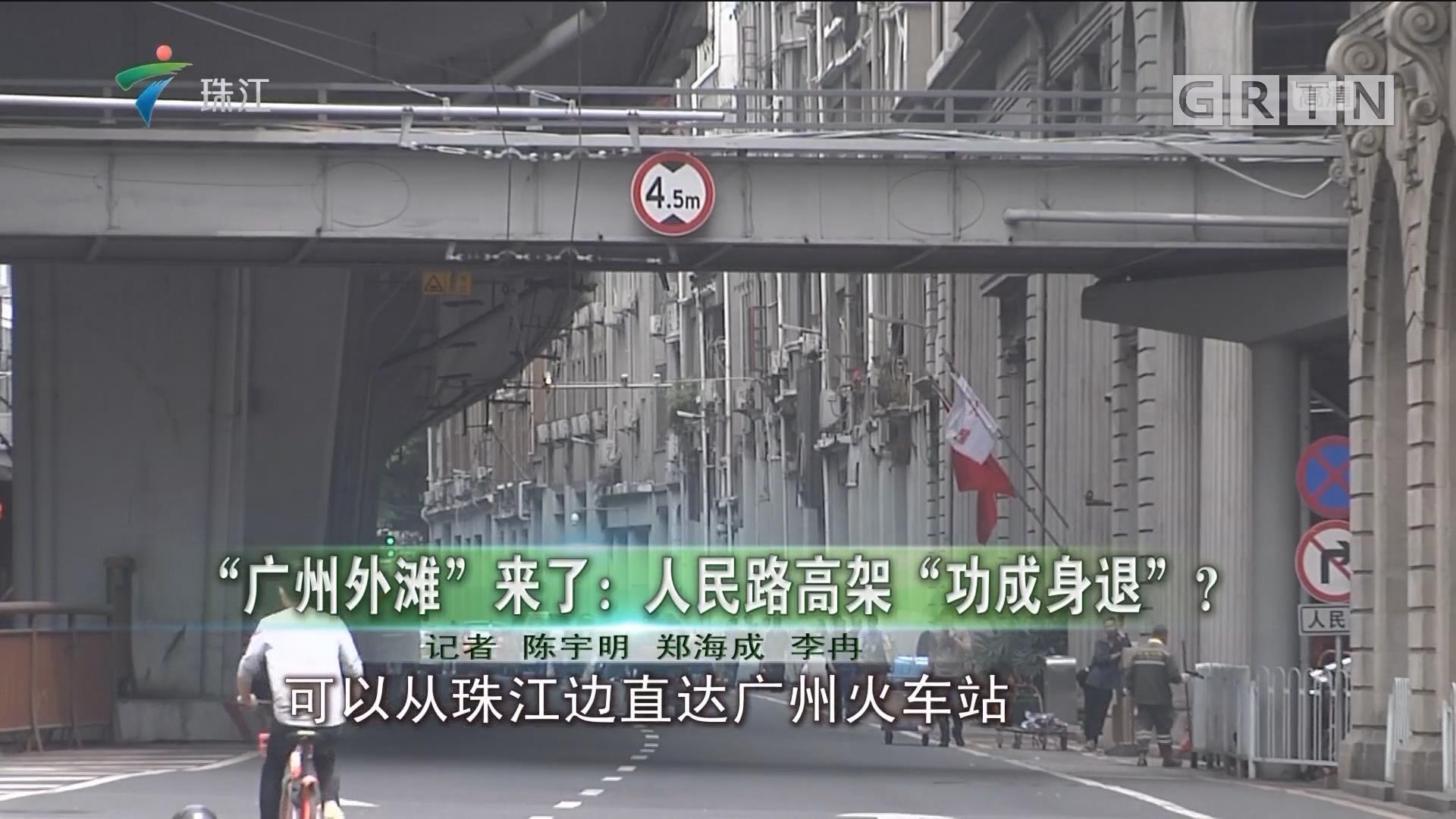 """""""广州外滩""""来了:人民路高架""""功成身退""""?"""