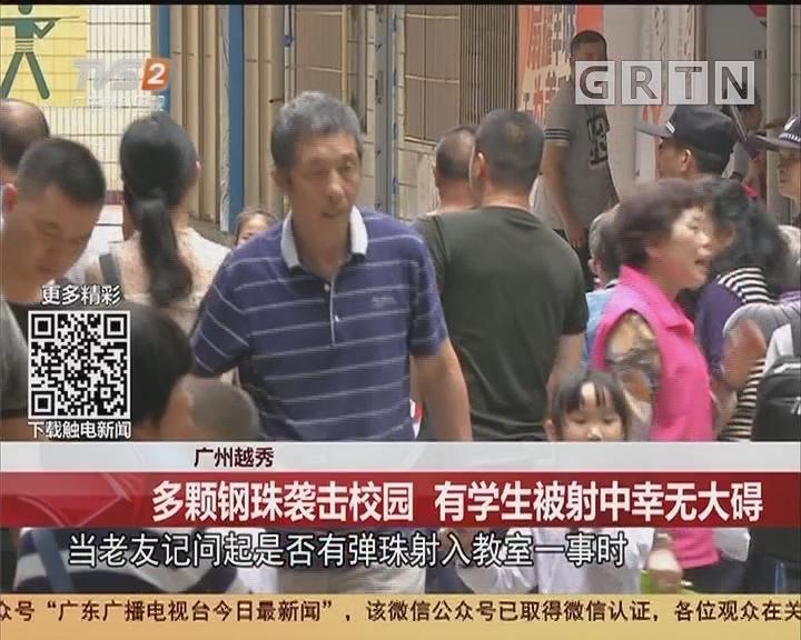 广州越秀:多颗钢珠袭击校园 有学生被射中幸无大碍