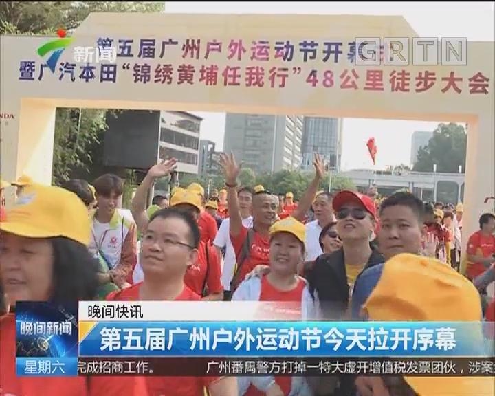 第五届广州户外运动节今天拉开序幕