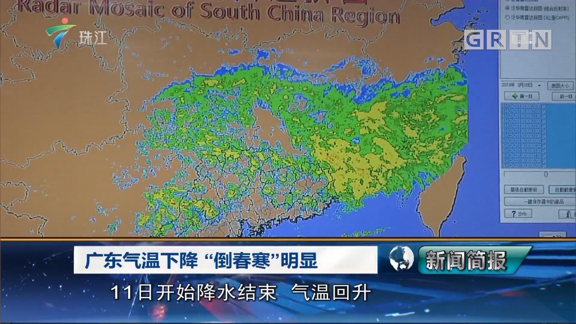 """广东气温下降 """"倒春寒""""明显"""