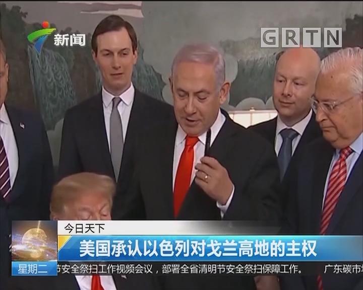 美国承认以色列对戈兰高地的主权