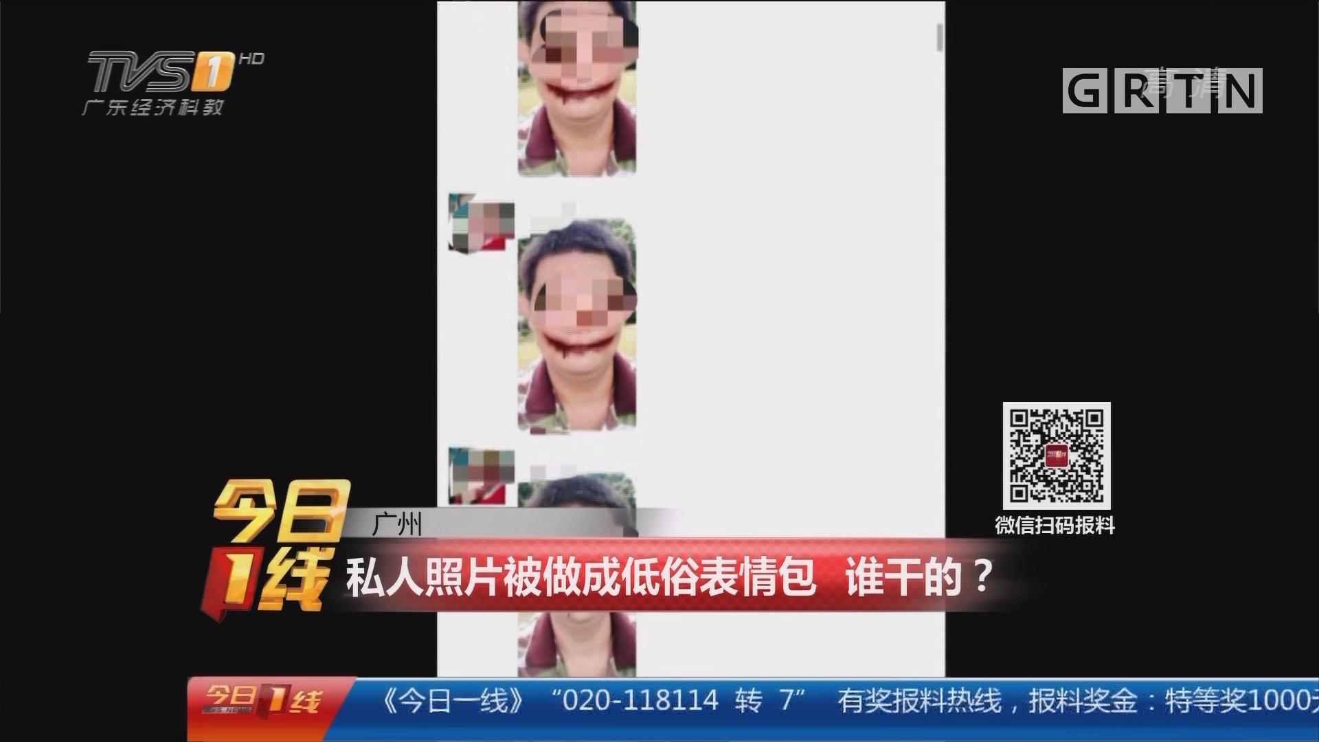 广州:私人照片被做成低俗表情包 谁干的?