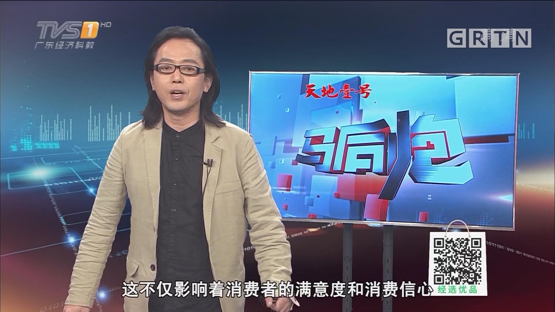"""[HD][2019-03-18]马后炮:消费者斗霸王条款 还需更多""""维权后盾"""""""