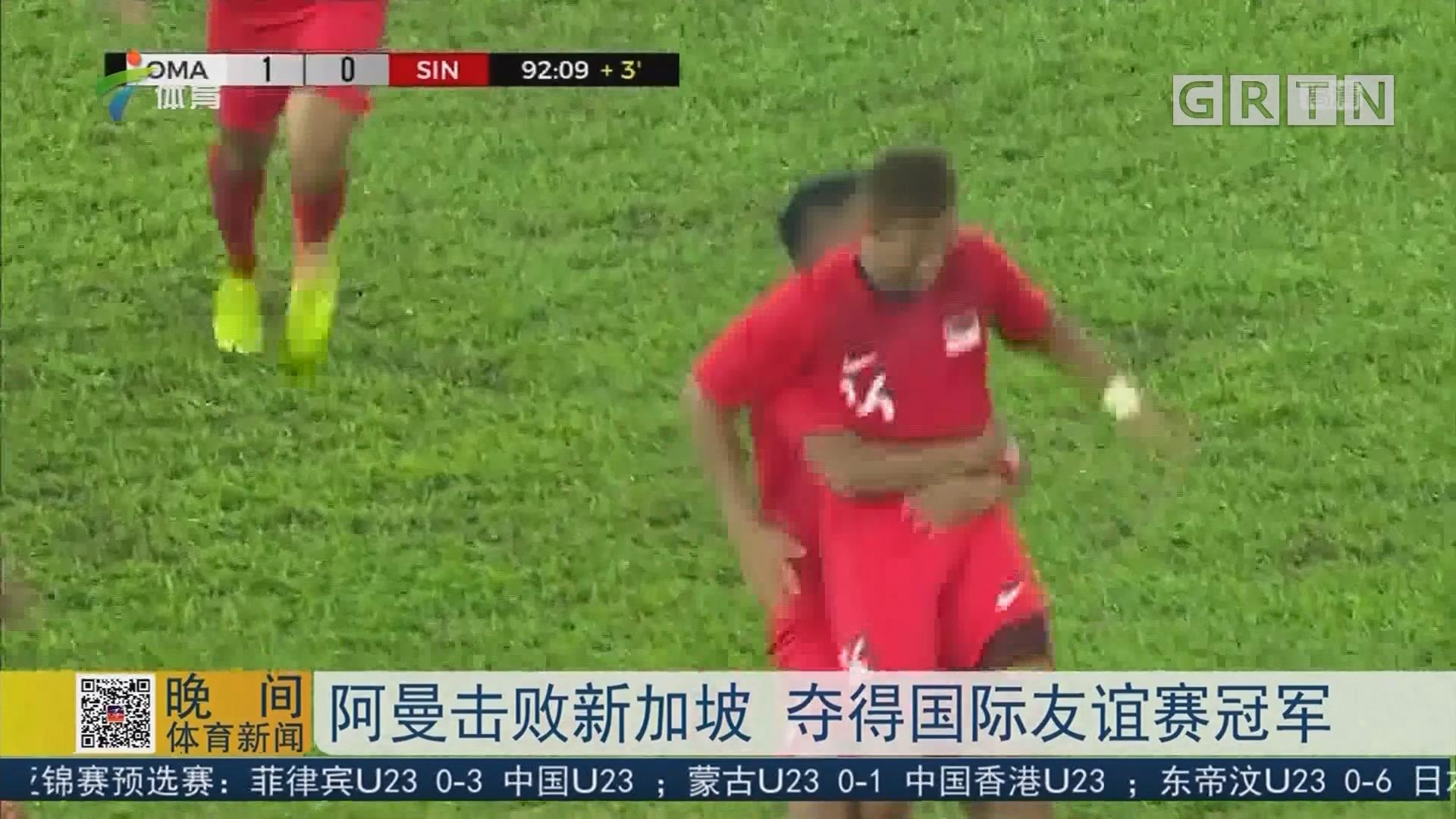 阿曼击败新加坡 夺得国际友谊赛冠军