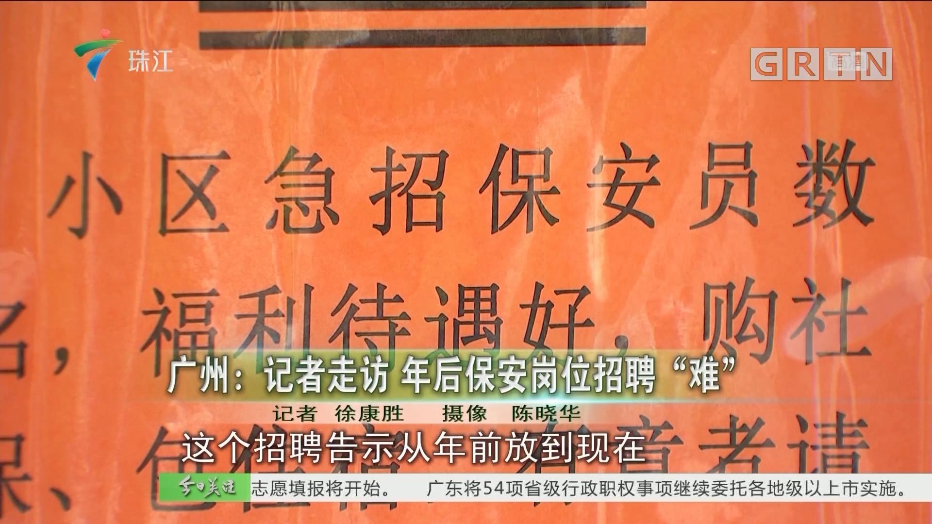 """广州:记者走访 年后保安岗位招聘""""难"""""""