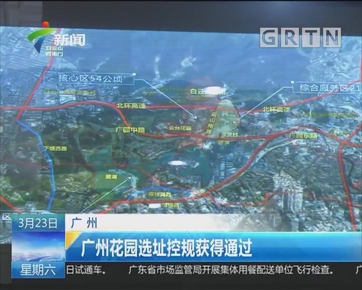 广州:广州花园选址控规获得通过