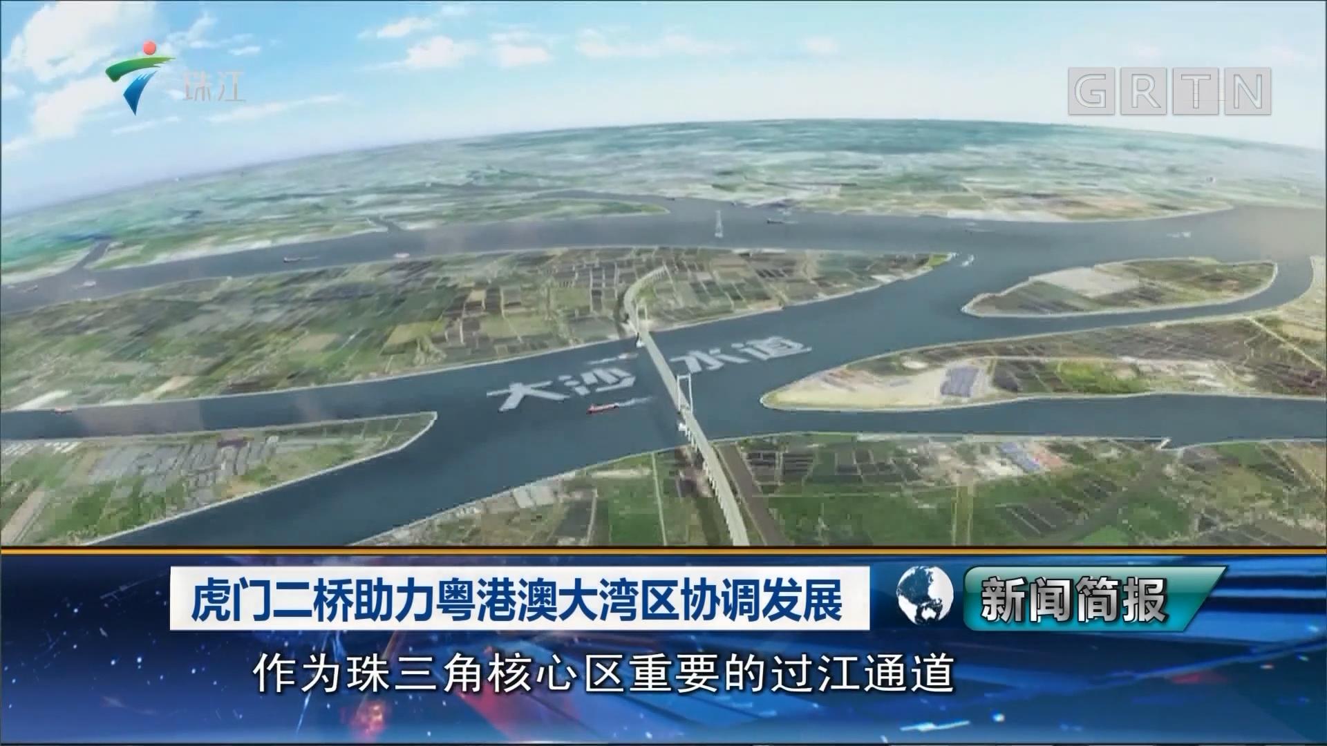 虎门二桥助力粤港澳大湾区协调发展