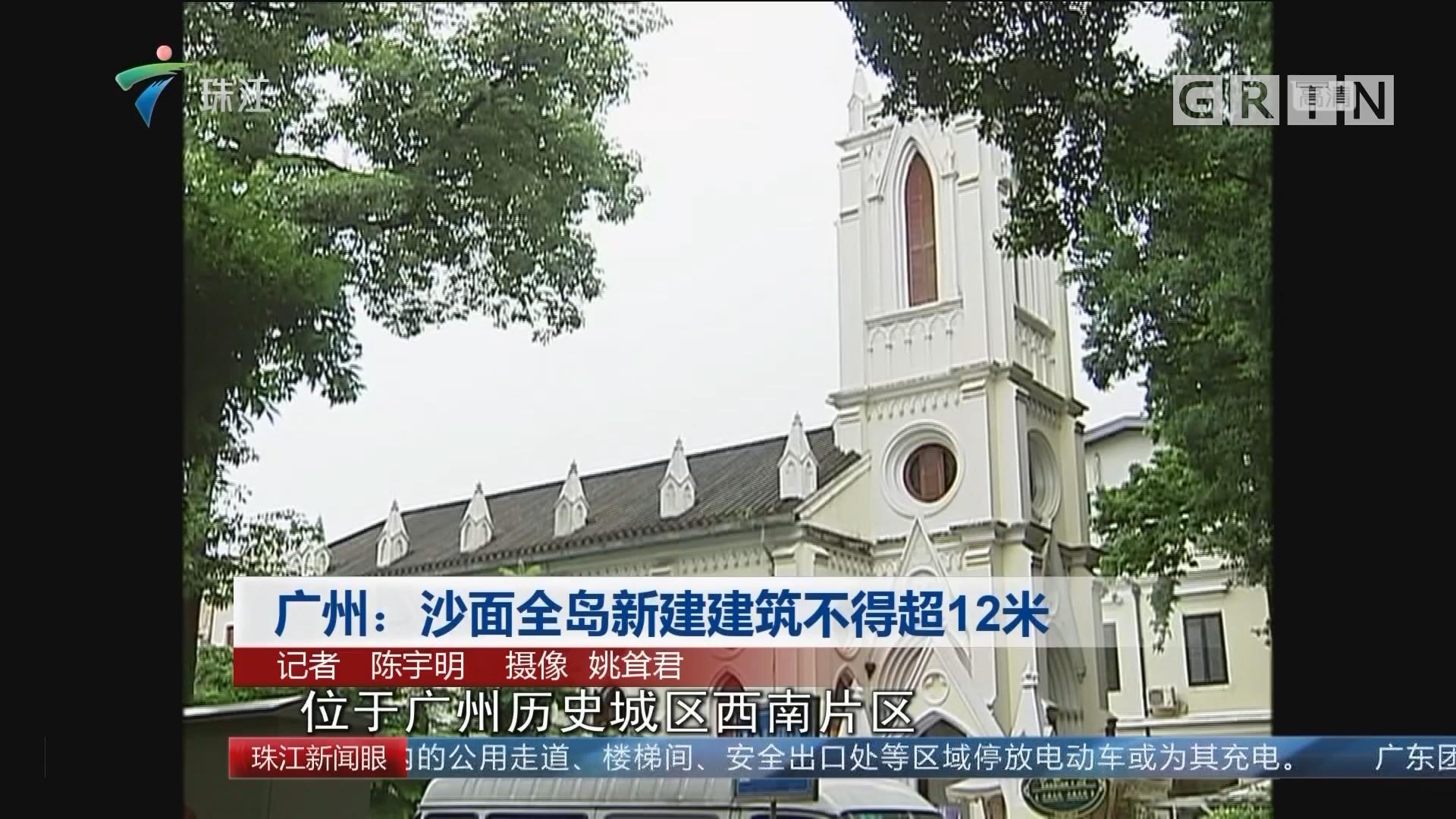 广州:沙面全岛新建建筑不得超12米