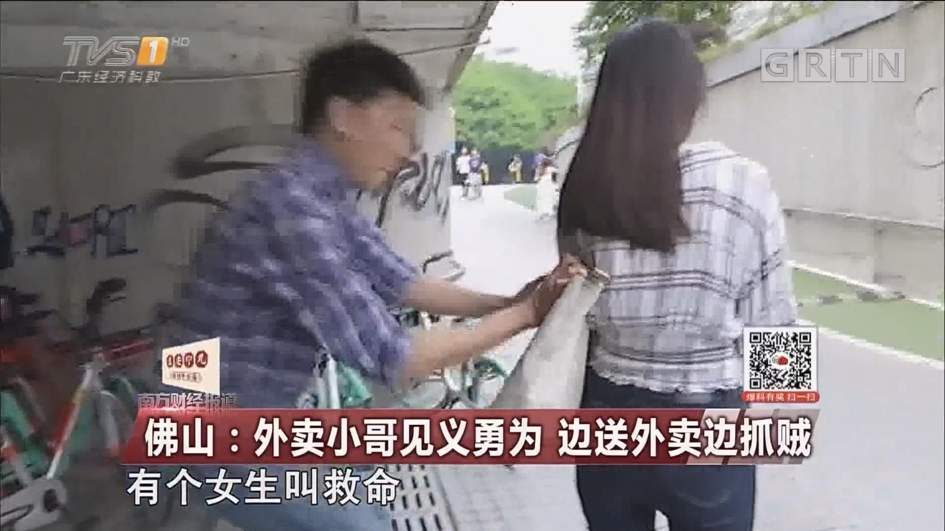 佛山:外卖小哥见义勇为 边送外卖边抓贼