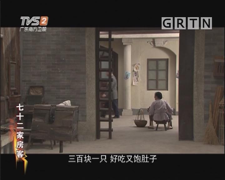 [2019-03-08]七十二家房客:情深义粽