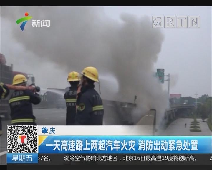 肇庆:一天高速上两起汽车火灾 消防出动紧急处置