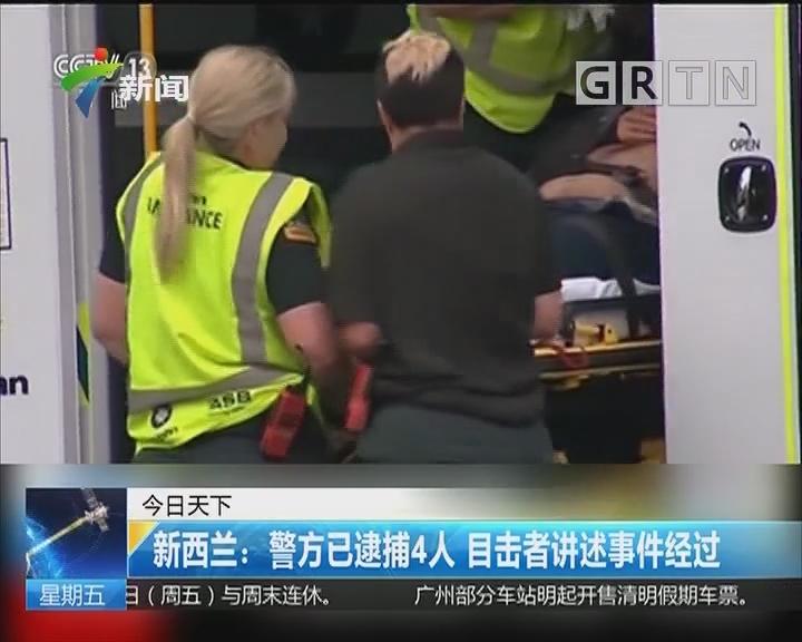 新西兰:警方已逮捕4人 目击者讲述事件经过
