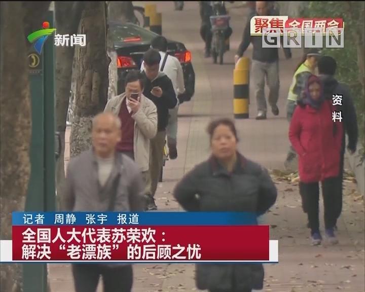 """全国人大代表苏荣欢:解决""""老漂族""""的后顾之忧"""
