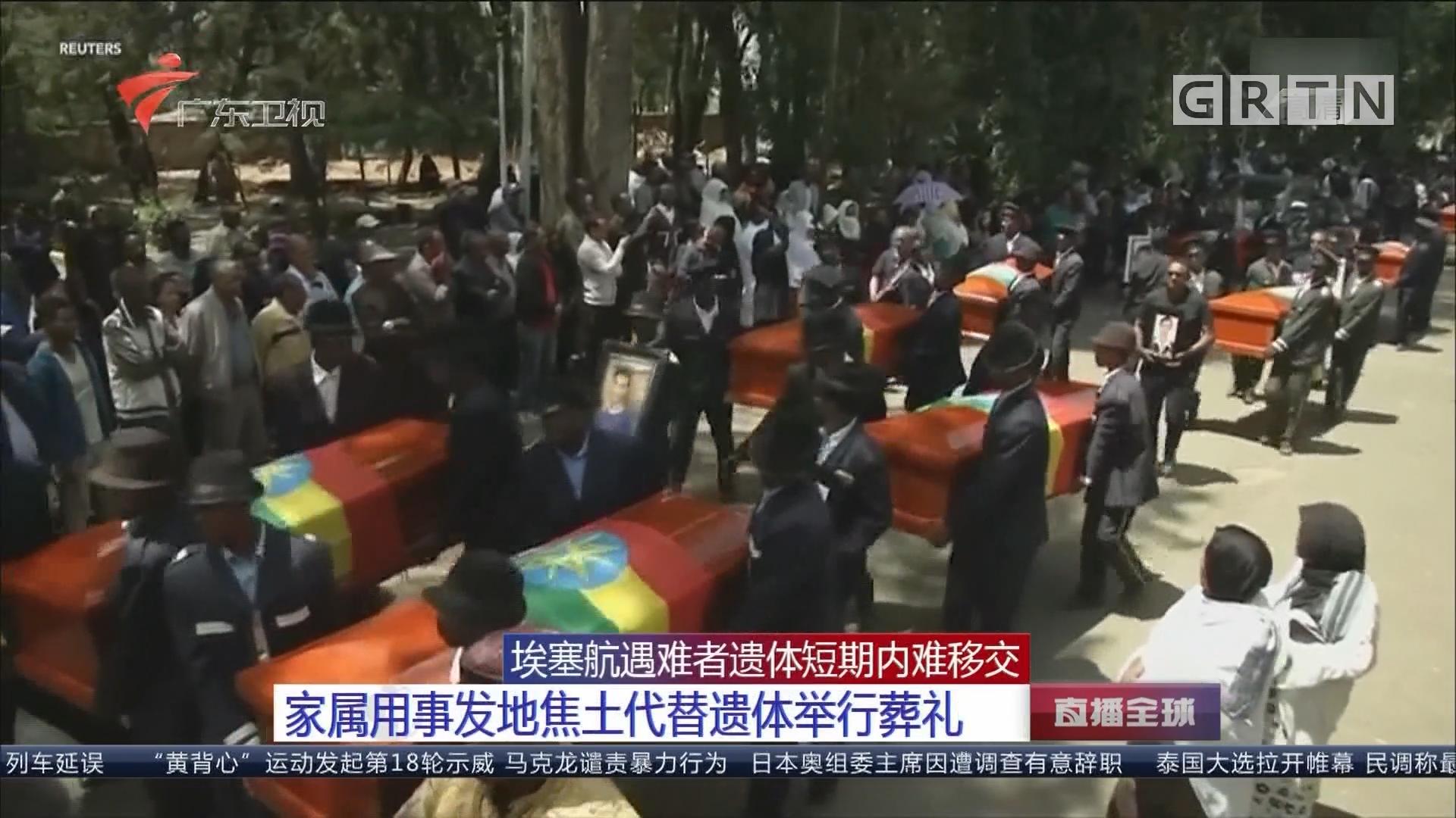 埃塞航遇难者遗体短期内难移交:家属用事发地焦土代替遗体举行葬礼