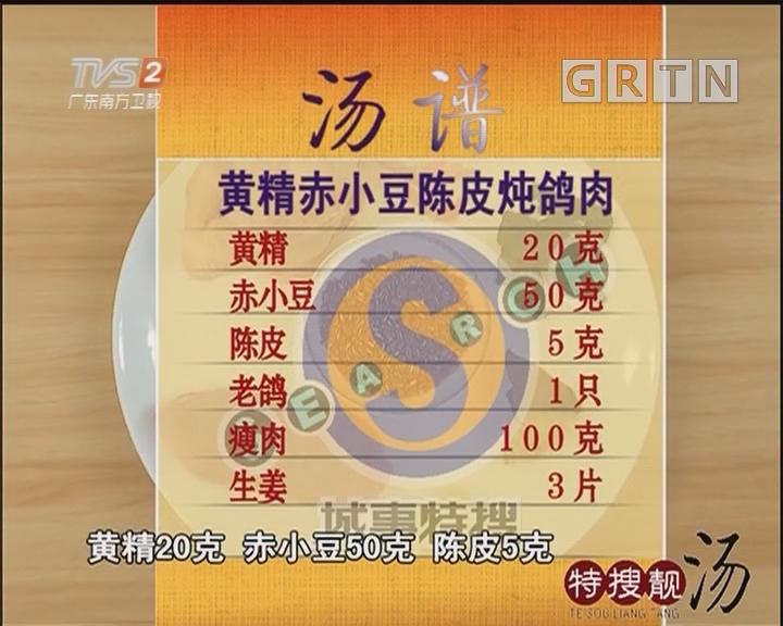 黄精赤小豆陈皮炖鸽肉