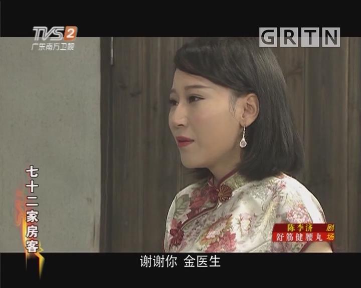 [2019-03-27]七十二家房客:舞厅新娇(上)