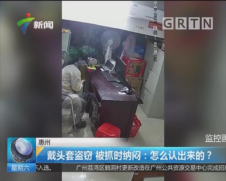 惠州:带头套盗窃 被抓时纳闷:怎么认出来的?