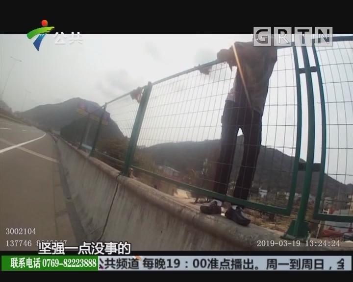 惠州:男子以为老婆不要自己 欲跳桥被救下