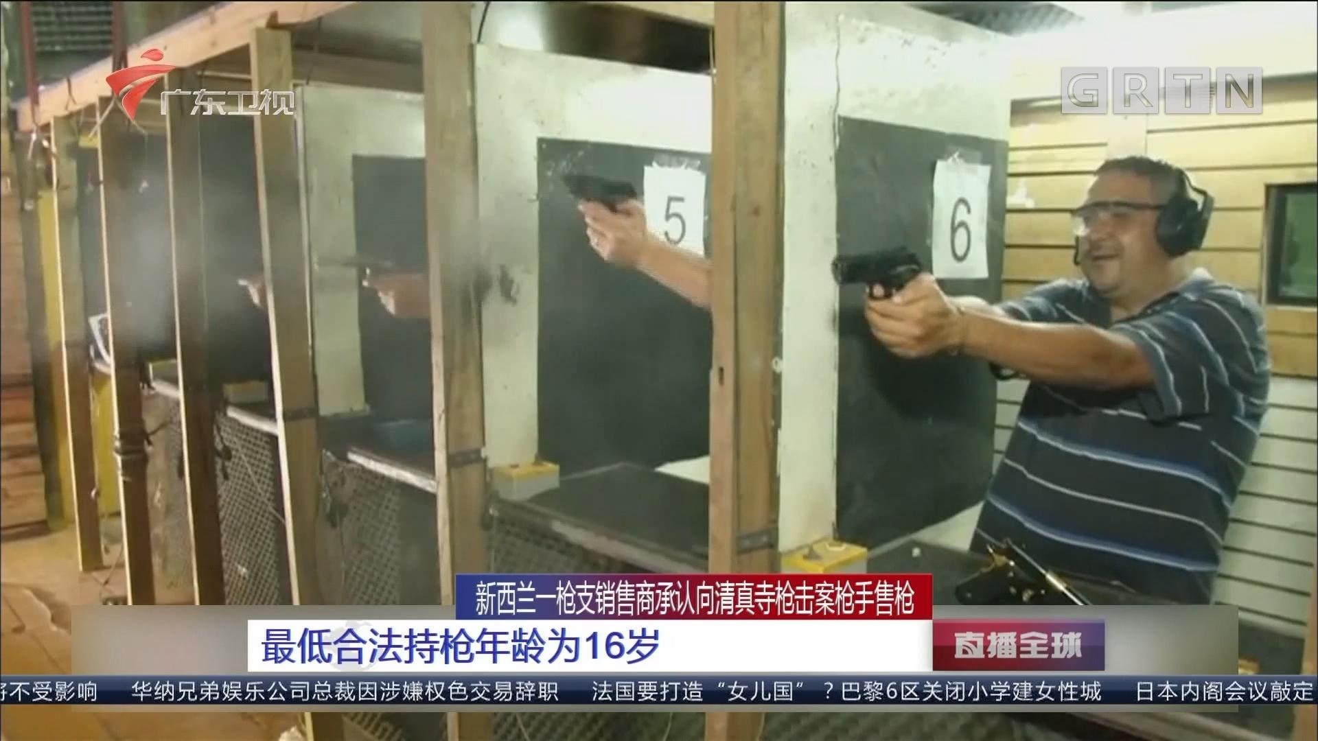 新西兰一枪支销售商承认向清真寺枪击案枪手售枪:凶手从网上购买枪支