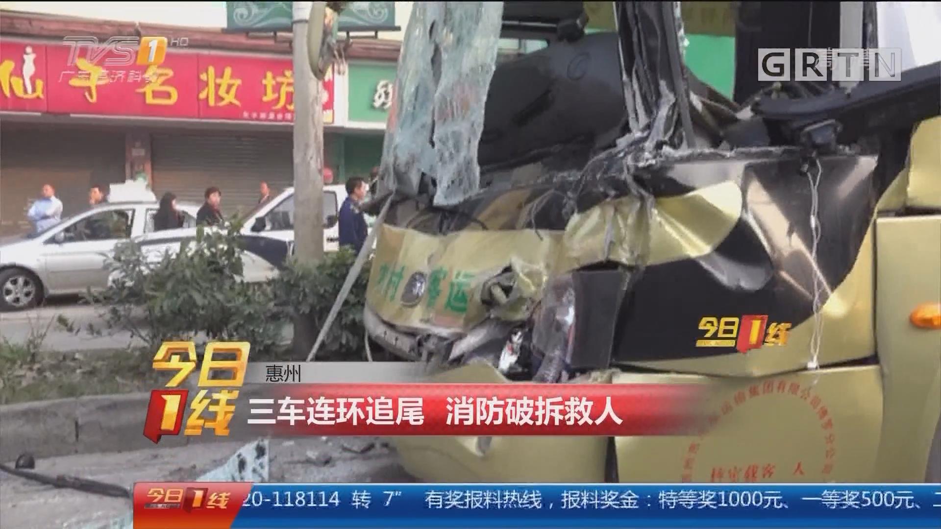 惠州:三车连环追尾 消防破拆救人