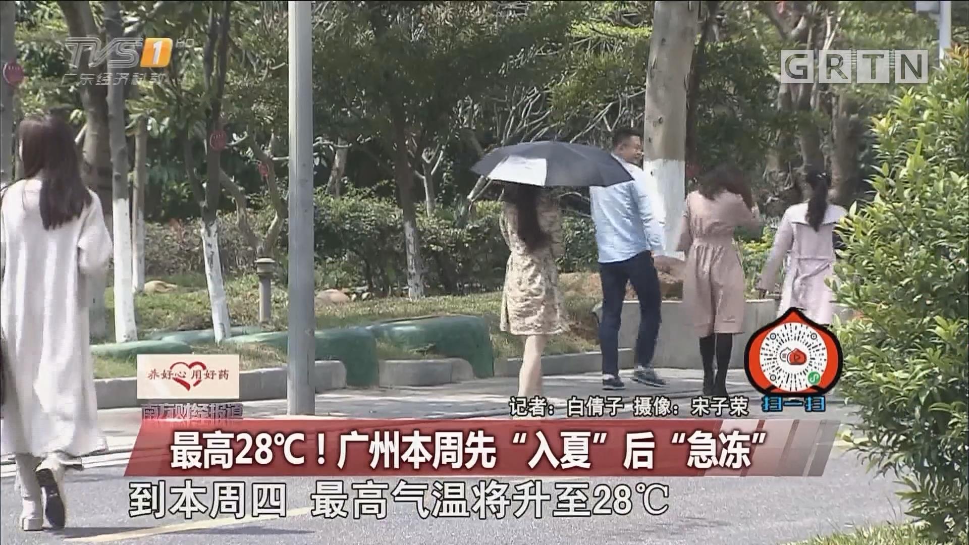 """最高28℃!广州本周先""""入夏""""后""""急冻"""""""