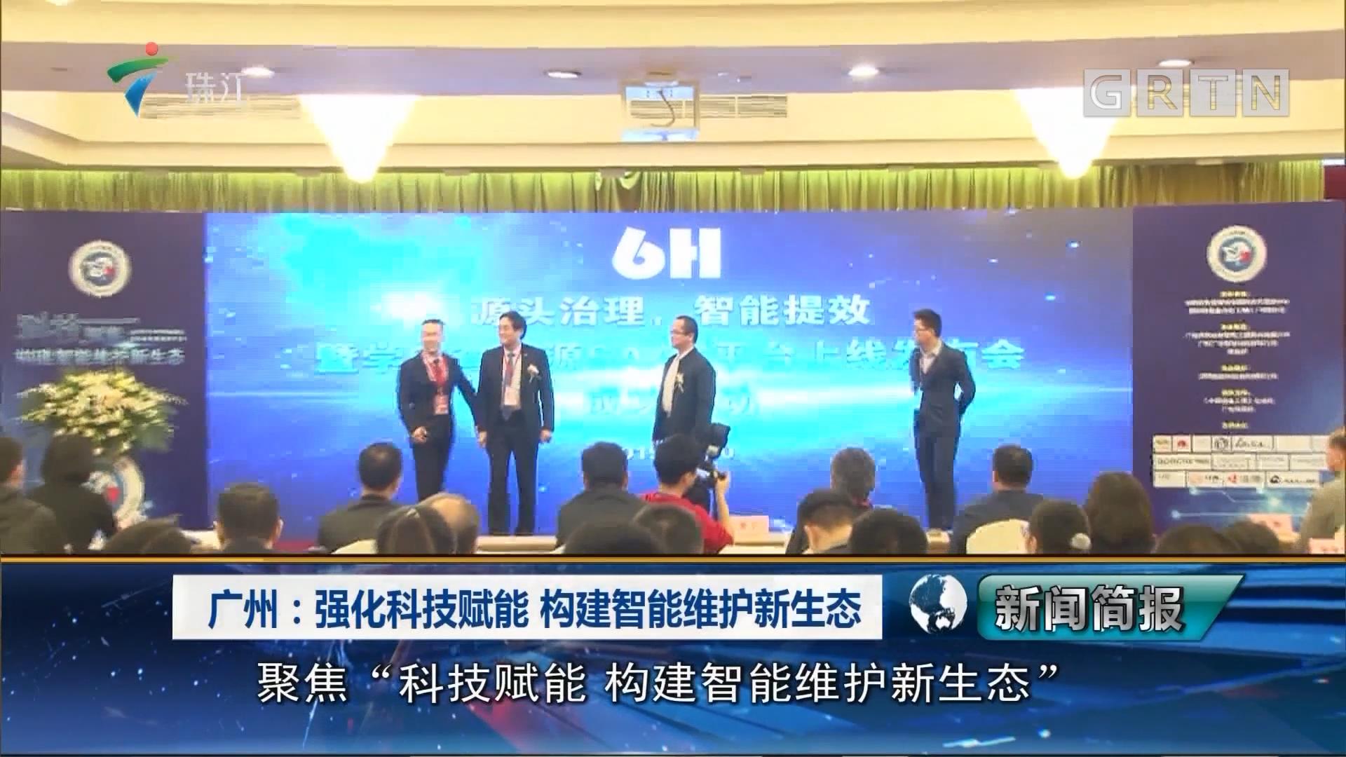 广州:强化科技赋能 构建智能维护新生态