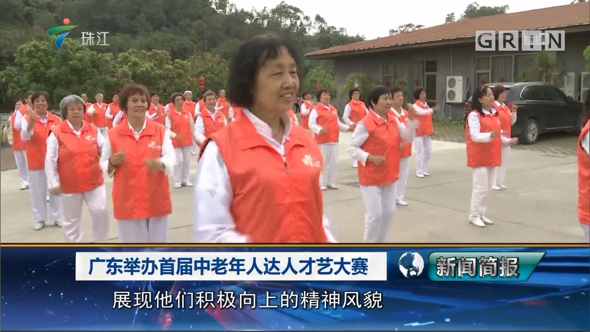 广东举办首届中老年人达人才艺大赛