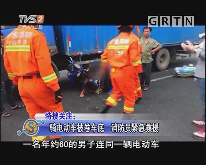 骑电动车被卷车底 消防员紧急救援