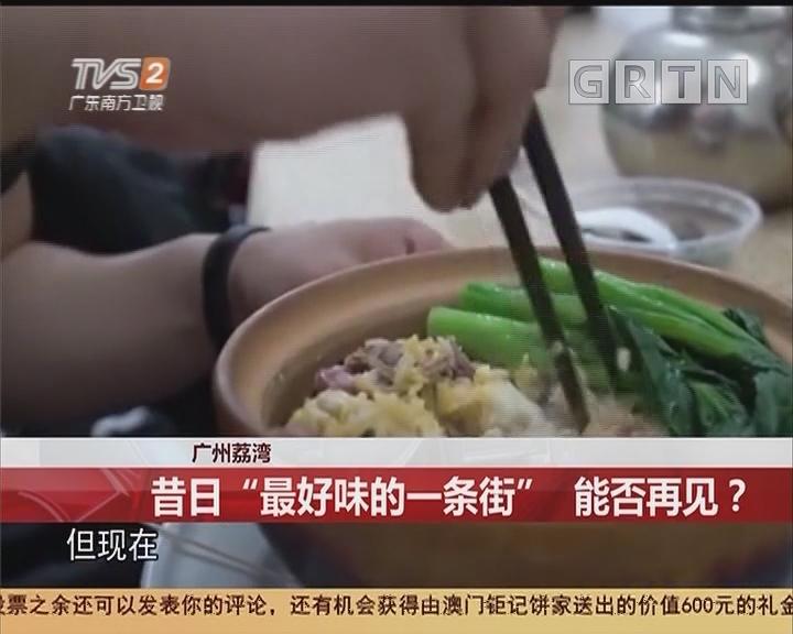 """广州荔湾:昔日""""最好味的一条街"""" 能否再见?"""
