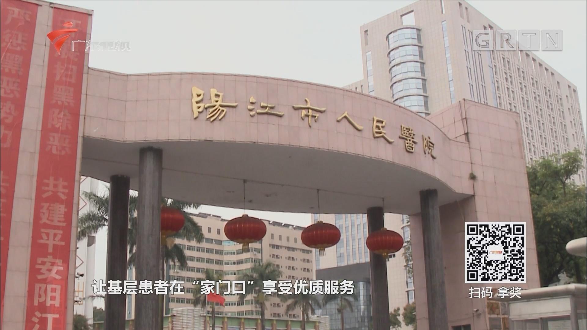 [HD][2019-03-16]广东视窗:阳江:化整为零 深化医改