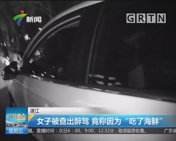 """湛江:女子被查出醉驾 竟称因为""""吃了海鲜"""""""