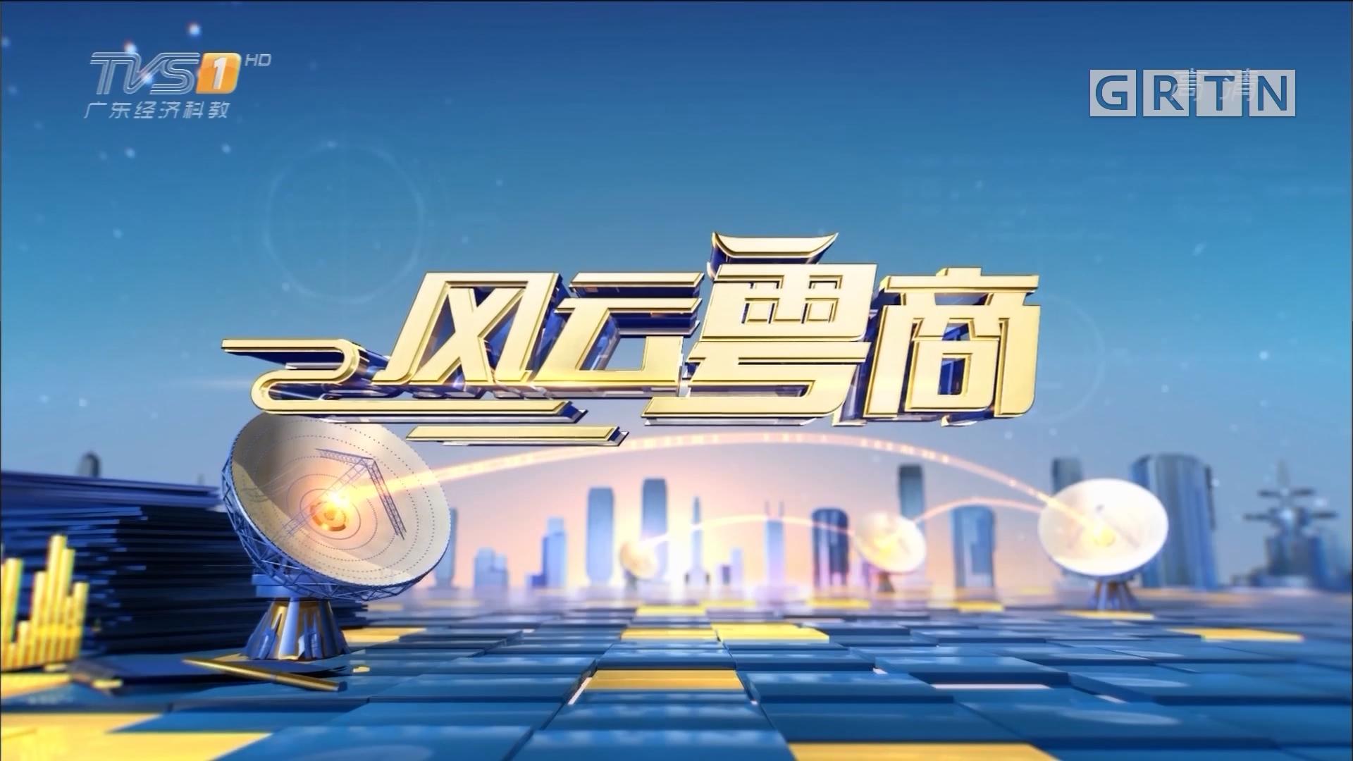 [HD][2019-03-30]风云粤商:从挑渣工到十亿身家董事长