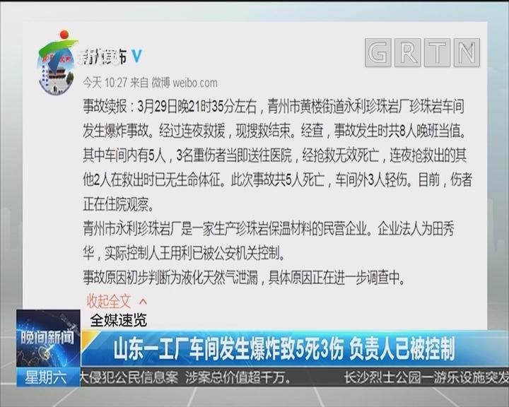 山东一工厂车间发生爆炸致5死3伤 负责人已被控制