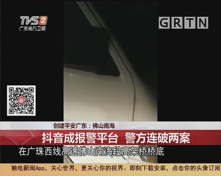 创建平安广东:佛山南海 抖音成报警平台 警方连破两案
