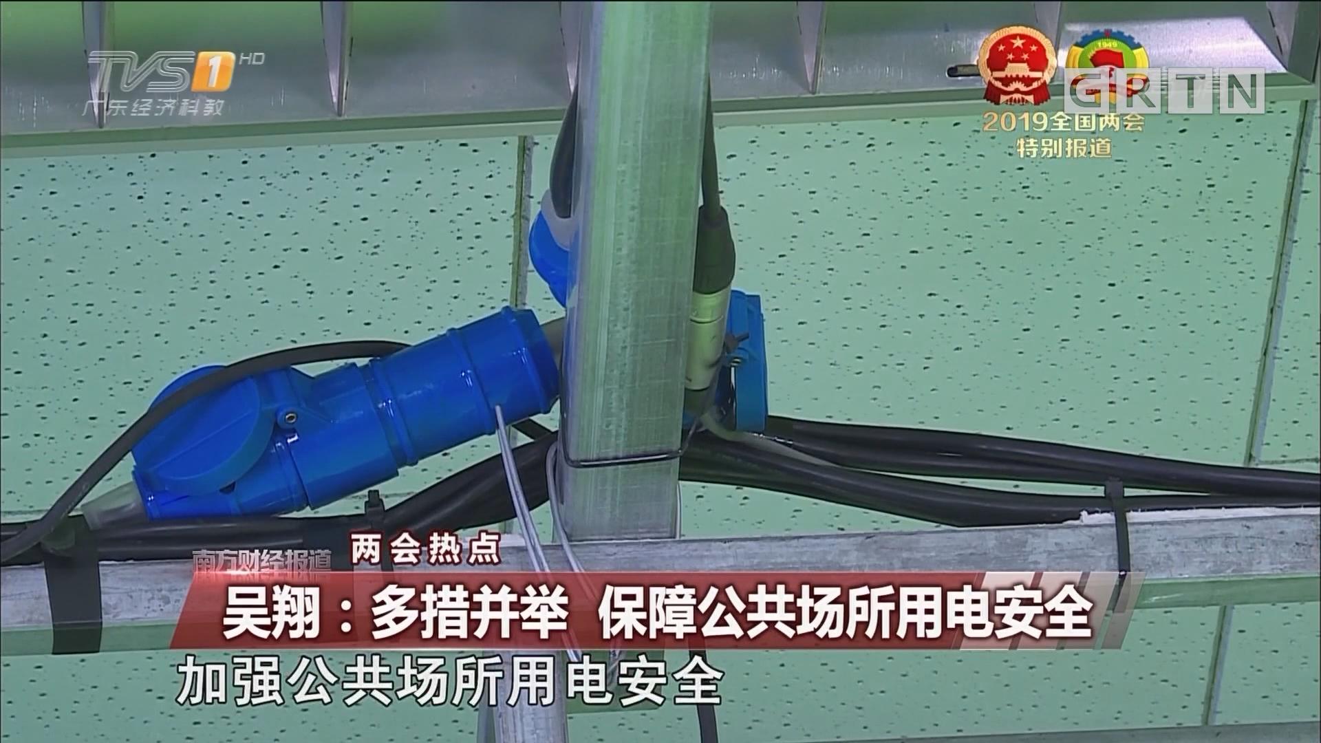 两会热点 吴翔:多措并举 保障公共场所用电安全
