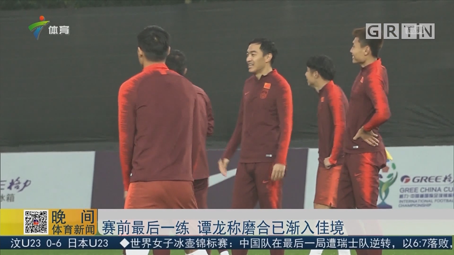 赛前最后一练 谭龙称磨合已渐入佳境