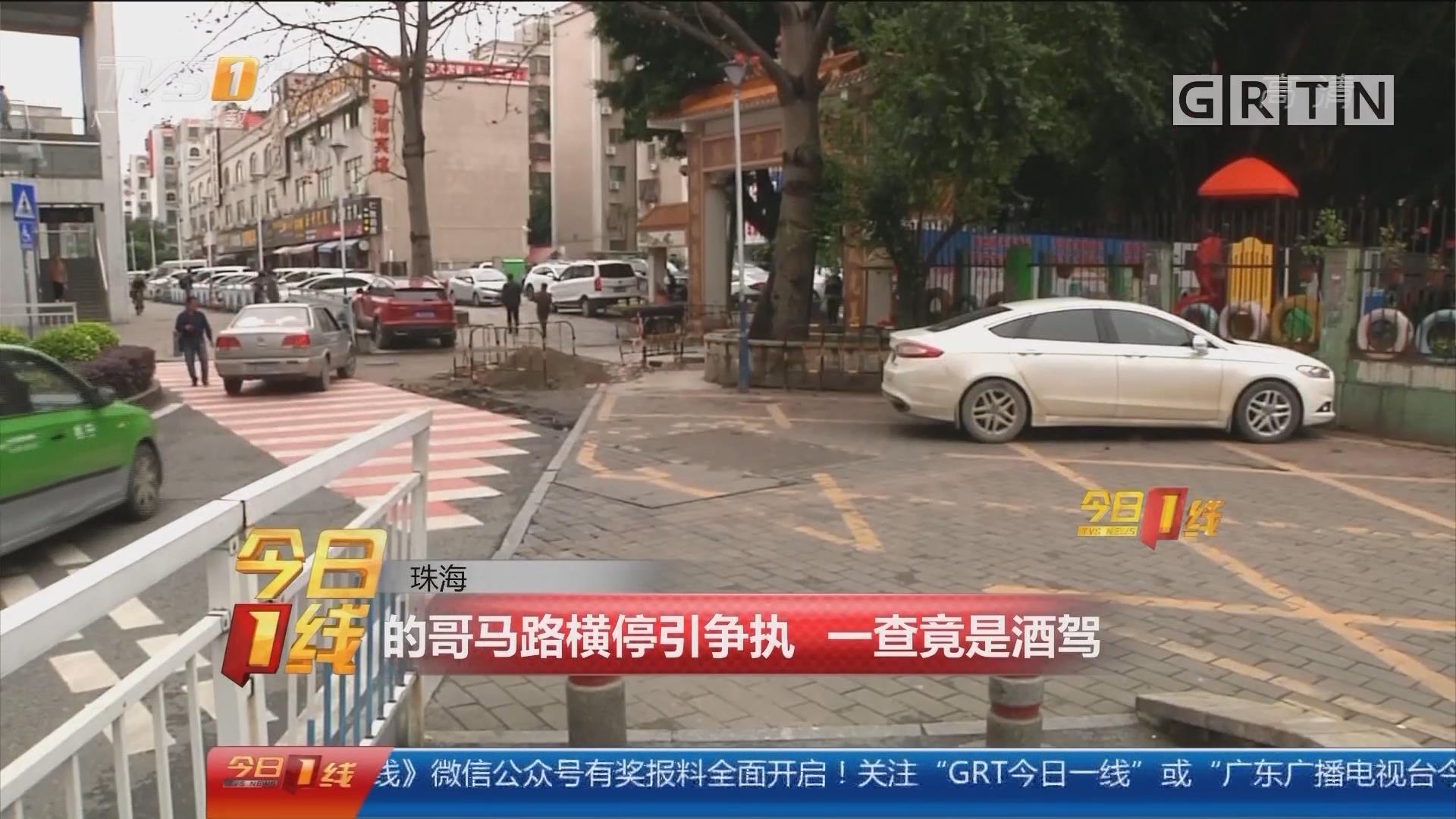 珠海:的哥马路横停引争执 一查竟是酒驾